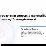 Відбулася зустріч студентів ВТЕІ КНТЕУ з керівником відділу по роботі з громадськістю ТОВ