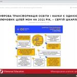 Здобувачі вищої освіти ВТЕІ КНТЕУ брали участь у вебінарі «Цифрові технології у навчальному процесі»