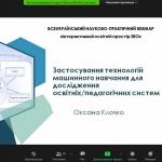 У ВТЕІ КНТЕУ відбувся Всеукраїнський науково-практичний вебінар «Інтерактивний освітній простір ЗВО»